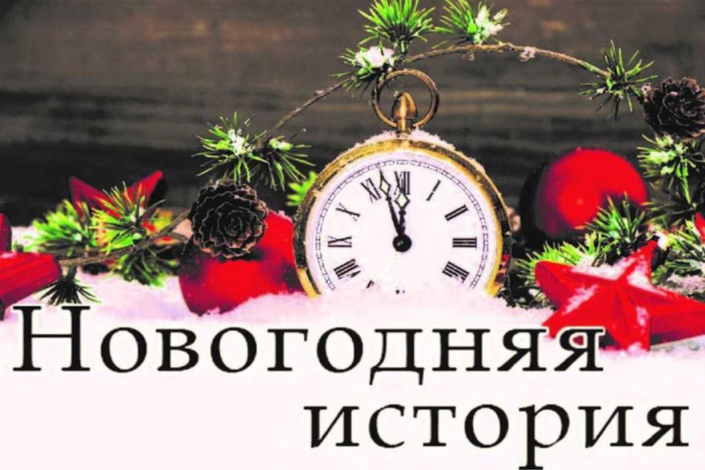 novogodnjaja-istorija-0