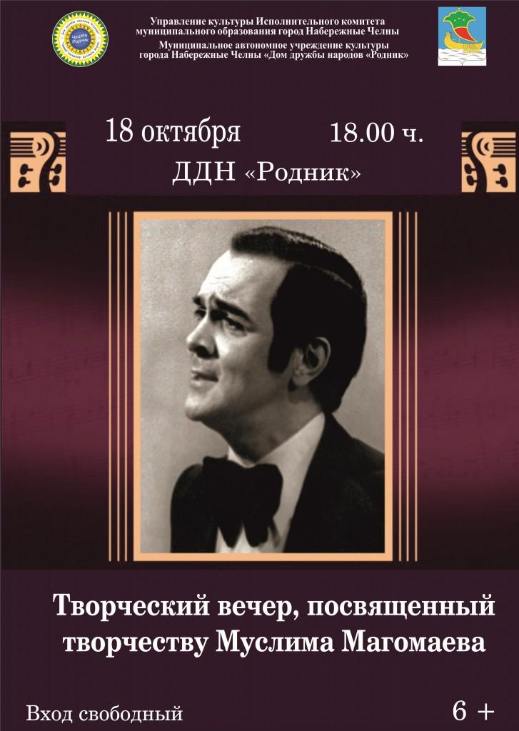 Афиша - Концерт памяти творчества Магомаев. М.