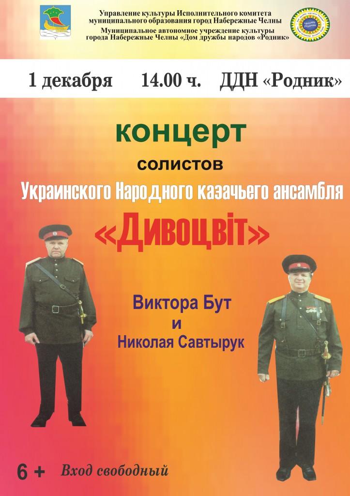 Афиша Дивоцвит9