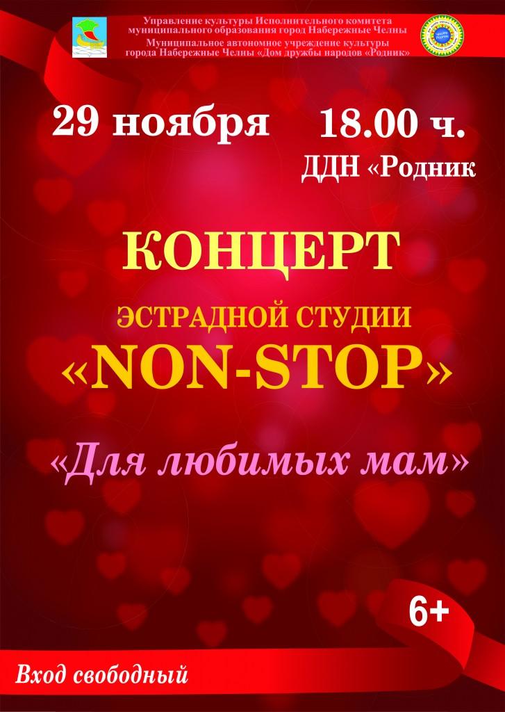 Афиша -Ннон-Стоп