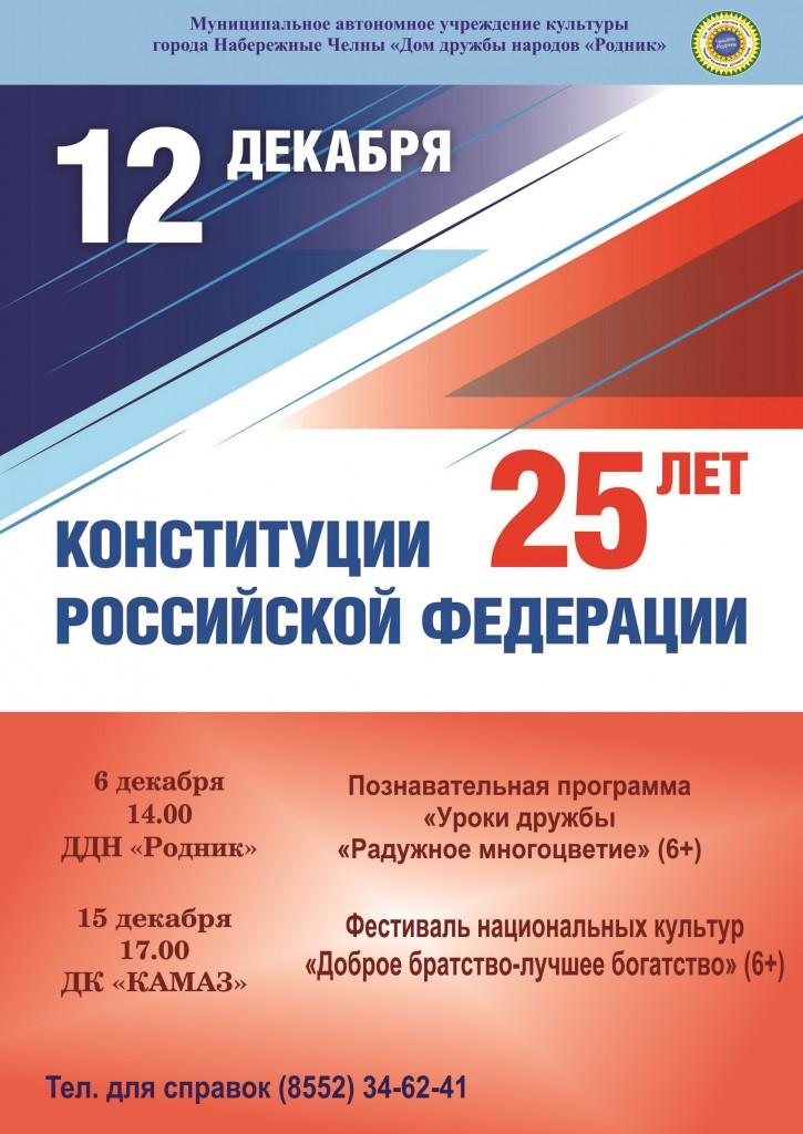 День конституции!
